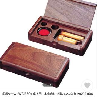 木製印鑑ケース