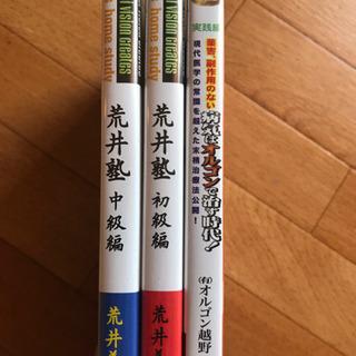 治療・手技系DVD