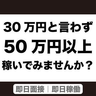 【平均月給50万円以上◆寮完備◆初月から30万円達成可能】ドライバー業