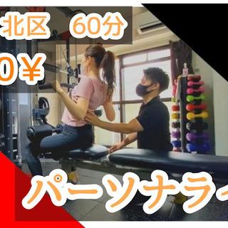 【10名限定★2000¥パーソナルトレーニン】北区梅田