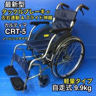 【最新型】自走式車いす 標準型 軽量タイプ CRT-5  カルテ...