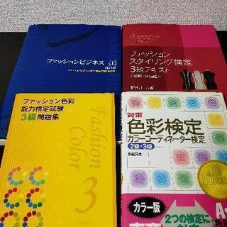 ファッション,色彩テキスト4冊(お話中)