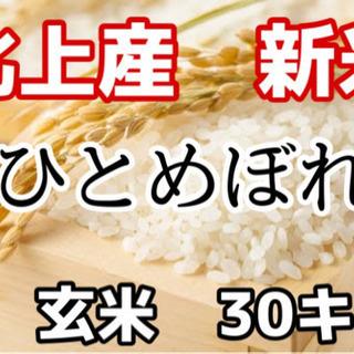 格安! 一等米 1袋30K 新米 ひとめぼれ 玄米