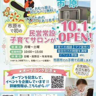 NPO法人子育てママ応援塾 ほっこりーの 市原 10月1日オープン!