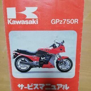 kawasaki GPZ750Rサービスマニュアル
