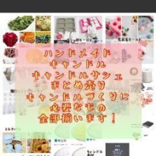 【ネット決済】キャンドル 資材 まとめ売り ハンドメイド