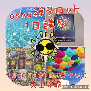 9月30日(木) osho禅タロット1日講座♪