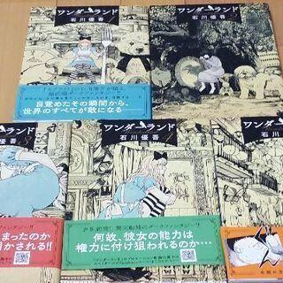【ネット決済】ワンダーランド 1〜5巻
