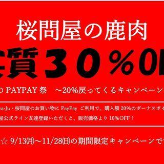 桜問屋本店の鹿肉が、最大30%OFFのチャンス! ~『食欲の秋!...