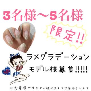 ラメグラ❣️モデル募集【限定版メニュー】
