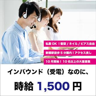 【電話受付で時給1500円!!】服装・ネイル・髪色自由のコールセ...