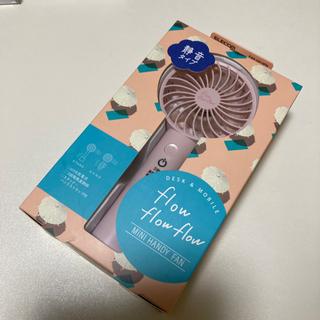 ELECOM ハンディファン 手持ち扇風機