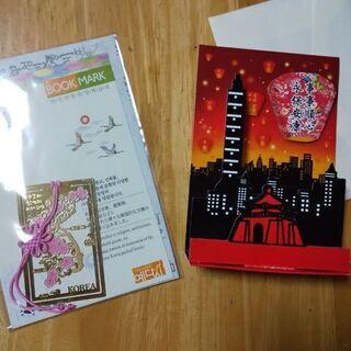 台湾のお土産 しおり、カード