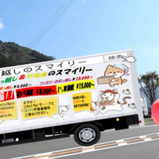 🉐お電話割🉐🉐お引越し¥5000円🉐即日対応🉐