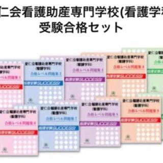 【ネット決済】最新2021年愛仁会看護助産専門学校 全巻