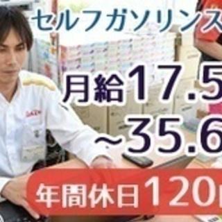 【未経験者歓迎】ガソリンスタンドスタッフ/未経験OK/年間休日1...