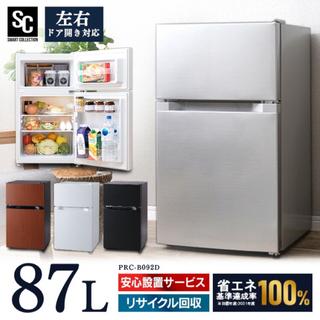 冷凍冷蔵庫 2019年製 25日まで。