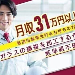 【週払い可】20代~30代活躍中★時給1700円★月収31万円可...