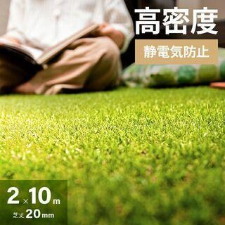 【新品】 リアル 人工芝 モダンデコ 高密度 静電気抑制タ…