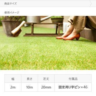 【新品】 リアル 人工芝 モダンデコ 高密度 静電気抑制タイプ 2m×10m 芝丈20mm U字ピン46本付 - 売ります・あげます