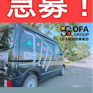 【玉名市】配達ドライバー募集‼️ OFAグループ 軽貨物 働きや...