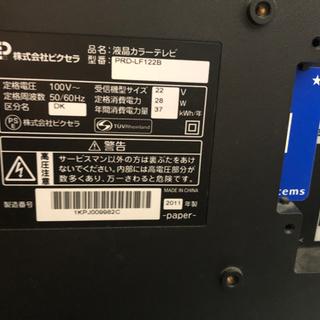 【中古】液晶テレビ PRODIA  22V - 売ります・あげます
