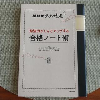 【ネット決済】合格ノート術