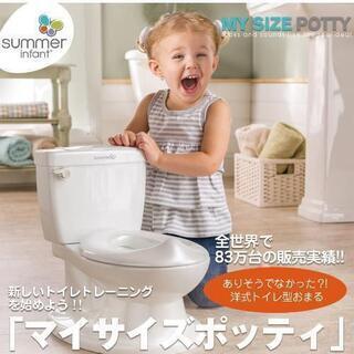 【ネット決済】【値下げ】子どもおまる マイサイズポッティ