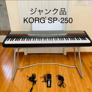 【ネット決済】【ジャンク品☆引取り限定】KORG SP-250(...