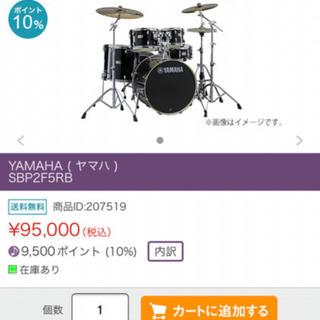 【ネット決済・配送可】ドラム(YAMAHA SBP2F5PW +...