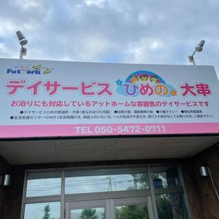 ★オープニングスタッフ★【ケアマネージャー(主任)/パート】【給...