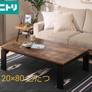 【ネット決済】ヴィンテージ風コタツ120×80