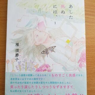 雁 須磨子さん「あした死ぬには、」 1巻