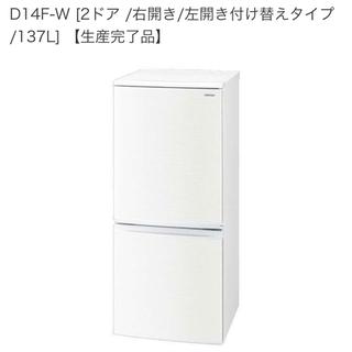 【ネット決済】10/15まで 使用歴1年半 SHARP 137ℓ...