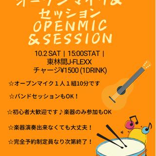 10月2日(土) 15時から「オープンマイク&セッション」…