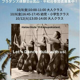 フラダンス体験会開催【ハワイアンプレゼント付き】