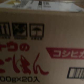 【ネット決済】コシヒカリごはん!チンしたらすぐ食べれます!20個入り!