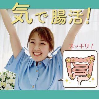 まもなく募集終了! 期間限定 TAOの腸活コース受講生募集!