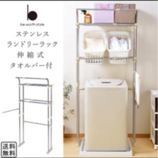 洗濯機 ラックの画像