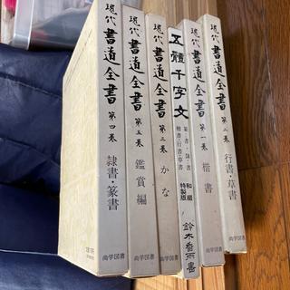 【ネット決済】書道教室の先生向け専門書