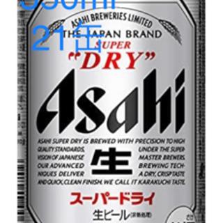 アサヒスーパードライ 350ml×21缶