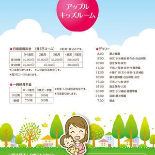 【10月1日オープン!】24H保育所【正社員・パート】有資格・無...