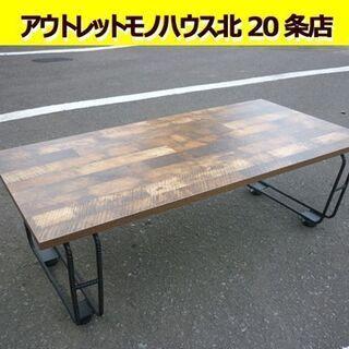 ☆ローテーブル インダストリアル 幅1000mm 奥行500mm...