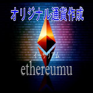 イーサリアムプラットフォーム あなたのオリジナル通貨作成 ERC20の画像