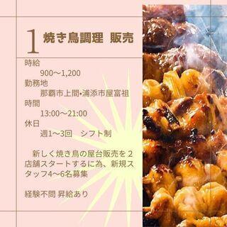 【売上次第で報奨金アリ】新規立ち上げの焼き鳥屋台の調理・販売