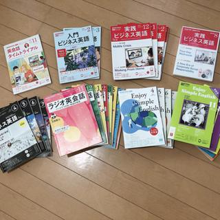 【新品】NHK ラジオ講座テキスト一式(29点)