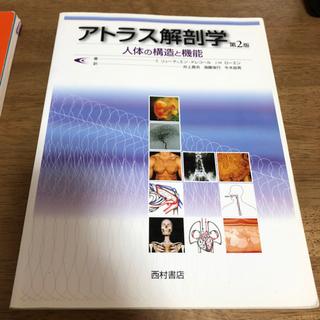 アトラス解剖学 第二版