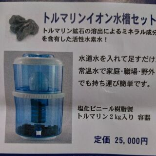 特売❣️トルマリン量子水(電気石・金運石・天然ミネラル石)