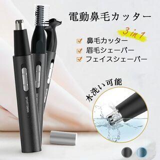 【新品・未使用】男女兼用エチケットカッター(眉毛・鼻毛・フェイス兼用)