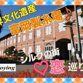 2021/10/2(土)13:00~【富岡】≪感染症対策済≫世界...